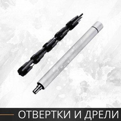 FOR MEN* Для настоящих мужчин🎩  — Отвертки / Дрели — Для ремонта