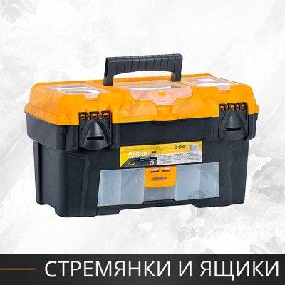 FOR MEN* Для настоящих мужчин🎩  — Стремянки / Ящики для инструментов — Для ремонта