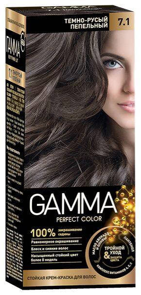 NEW Крем-краска GAMMA PERFECT COLOR 100мл д/волос стойкая тон 7.1 Темно-русый пепельный (компл.-окислит.)