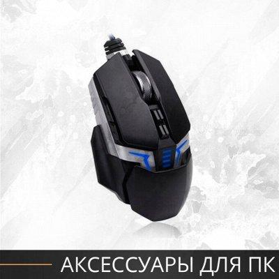 FOR MEN* Для настоящих мужчин🎩 — Компьютерные клавиатуры / Мыши — Электроника