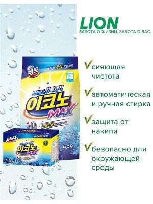 """LION Концентрированный стиральный порошок для ручной и автомат. стирки в холодной воде (для всех видов тканей) """"BEAT Econo Max"""", мягкая упаковка,3 кг"""