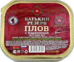 Плов с бараниной Батькин резерв 250 гр ламистр гост Р55333-2012