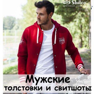 S*h*i*l*c*o-спортивная одежда — Толстовки и свитшоты мужские