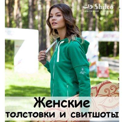 S*h*i*l*c*o-спортивная одежда — Толстовки и свитшоты женские
