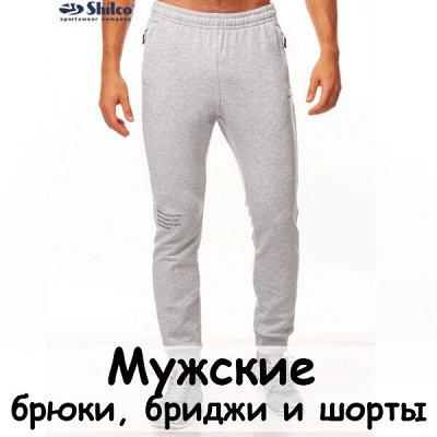 S*h*i*l*c*o-спортивная одежда — Брюки, бриджи и шорты мужские — Спортивные