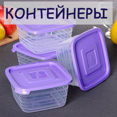 Мартика: Пластик и хоз.товары для Вашего дома — Контейнеры и банки для кухни! — Кухня