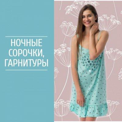 Любимый💗Домашний трикотаж. — Ночные сорочки — Сорочки и пижамы