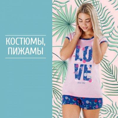 Любимый💗 Домашний трикотаж — Домашние костюмы, пижамы