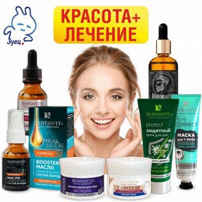 Если нужно быстро: товары ежедневного спроса — GLISOLID, Novosvit - красота+лечение — Для лица