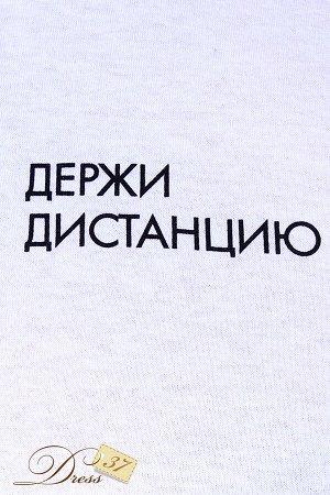 Футболка «Держи дистанцию» белая