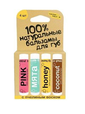 """100% натуральные бальзамы для губ """"PINK, МЯТА, HONEY, COCONUT"""", коробка 4 штуки"""
