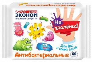 Влажные салфетки детские Антибактериальные 60 штук