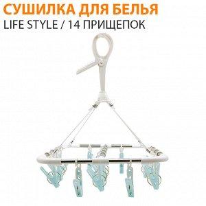 Сушилка для белья Life Style / 14 прищепок