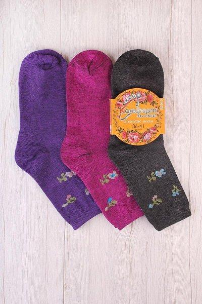 Каприз — Шикарный домашний трикотаж для всей семьи. НОВИНКИ — Носки женские