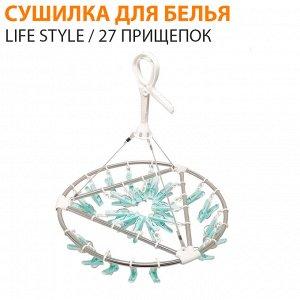 Сушилка для белья Life Style / 27 прищепок