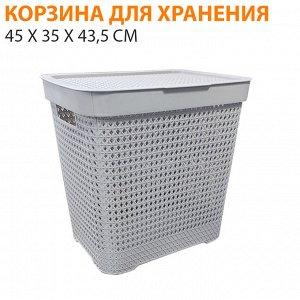 Корзина для хранения 45 x 35 x 43,5 см