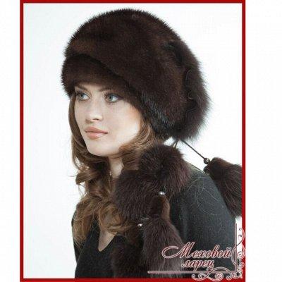 Мех для всех - Тепло и красиво-3. Новинки + Трикотаж! — Женские шапки. Береты — Меховые шапки