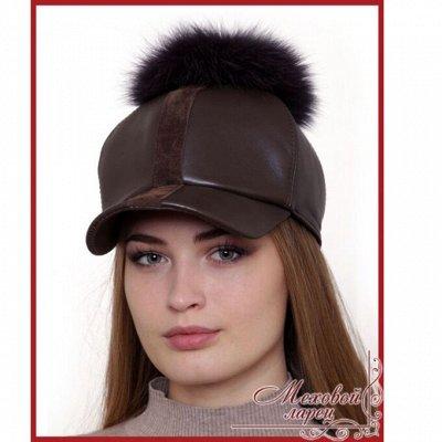 Мех для всех - Тепло и красиво-3. Новинки + Трикотаж! — Женские шапки. Из кожи и замши — Меховые шапки