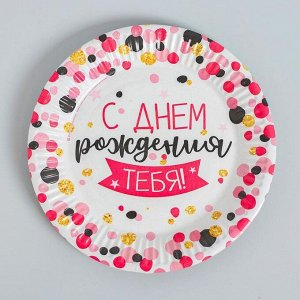 Набор бумажной посуды «С днём рождения тебя!», 6 тарелок, 6 стаканов, 6 колпаков, 1 гирлянда