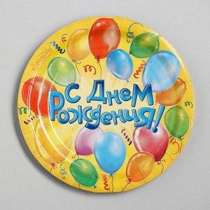 Набор бумажных тарелок «С днём Рождения!», 6 шт., 18 см