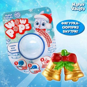 Игрушка-сюрприз WoW-pops: соль для ванны и фигурка
