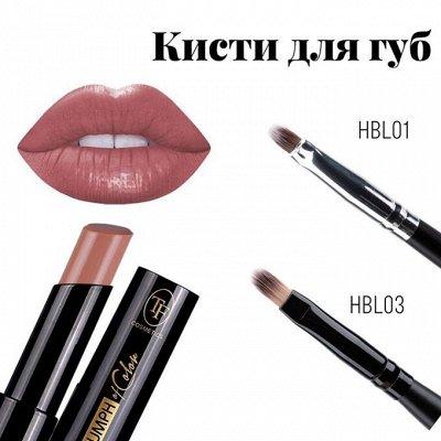 Бутик косметики и парфюмерии — TRIUMPH инструменты для макияжа — Инструменты и аксессуары