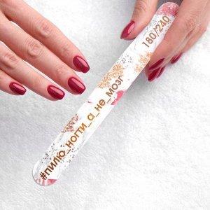 Пилка-наждак «Пилю ногти», абразивность 180/240, 18 см