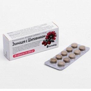 Эхинацея с шиповником, 40 таблеток по 500 мг