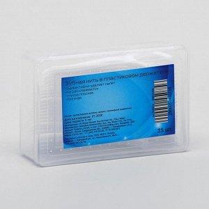 Зубная нить в пластиковом держателе, 25 штук