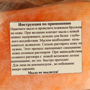 Соляное мыло, гималайскя соль, брусок 4?6?10 см