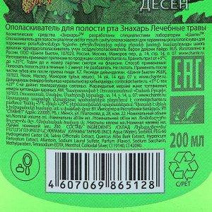Ополаскиватель для полости рта «Знахарь. Лечебные травы», 200 мл