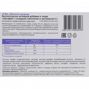 Шалфей с солодкой, ментолом и витамином С 20 капсул по 500 мг