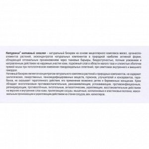Крем зооглея «Натуроник. Мастер-проктонорм», от геморроя, 50 мл