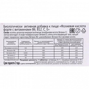 Фолиевая кислота форте с витаминами В6, В12, С, Е, 30 капсул по 500 мг