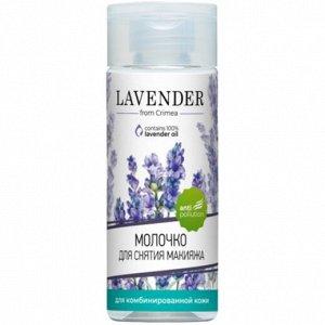 """Молочко для снятия макияжа для комбинированной кожи """"LAVENDER"""""""