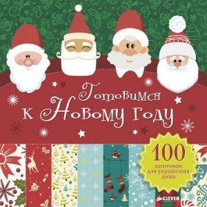 ПпЕ, НГ. Готовимся к Новому году. 100 заготовок для украшения дома