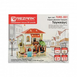 """REZARK"" Серия ""Домики Турции"". Таунхаус 14.8 x 11.9 x 15 см"