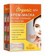 ФЖ-308 Крем - маска против старения кожи для сокращения морщин лица и шеи 15мл (10шт)