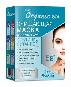 ФЖ-305 Маска для лица и шеи для глубокого очищения кожи и пор 15мл (10шт)