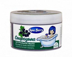 Мыло СМОРОДИНА для ухода за телом и волосами (натуральный экстракт смородины) 450мл