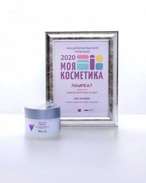 Рекомендую! Маска-уход для проблемной и жирной кожи Anti-Acne Intensive ARAVIA Professional