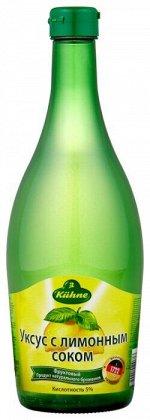 Уксус с лимонным соком  KHUNE 5% 750мл