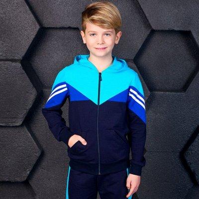 ⭐ Стиляж Улётный детский трикотаж — Спортивные костюмы для мальчиков