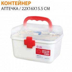 """Контейнер """"Аптечка"""" / 22x16x15.5 см"""