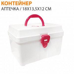 """Контейнер """"Аптечка"""" / 18x13,5x12 см"""