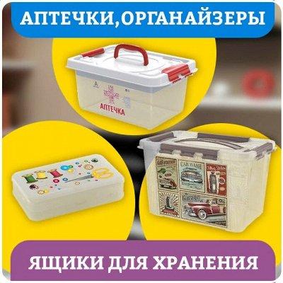 Быстро и выгодно! Полезные гаджеты для взрослых и детей — Аптечки, органайзеры, ящики для хранения