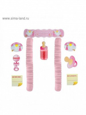 Набор для украшения С рождением малышки 10 предметов