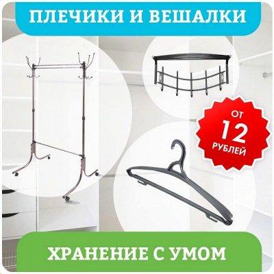 Быстро и выгодно! Полезные гаджеты для взрослых и детей — Плечики от 12 рублей + напольные, настенные вешалки