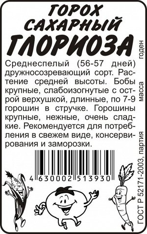 Горох Глориоза/Сем Алт/бп 10 гр.