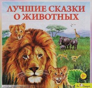 MP3. Лучшие сказки о животных БС 014 mp3